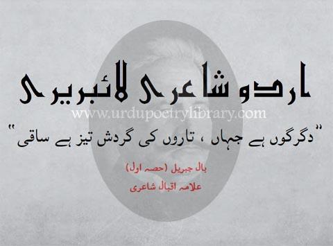 Dirgargoon Hai Jahan, Taaron Ki Garzish Taiz Hai Saqi