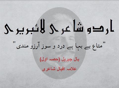 Mataa-e-Bebaha Hai Dard-o-Souz-e-Arzoo-Mandi