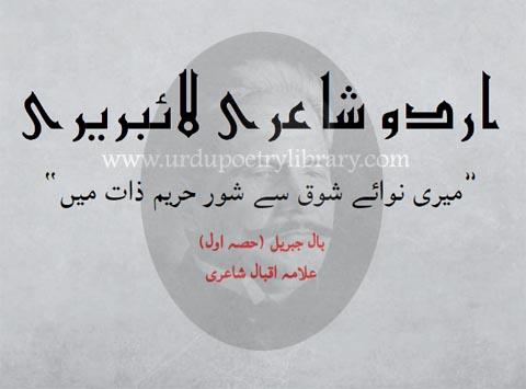 Meri Nawa-e-Shauk Se Shor Hareem-e-Zaat Mein