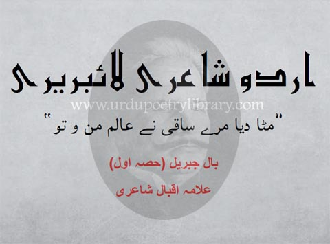 Mitta Diya Mere Saqi Ne Alam-E-Mann-o-Tu
