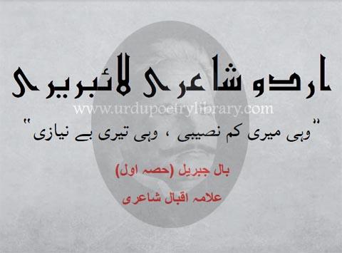 Wohi Meri Kam Naseebi, Wohi Teri Be Niazi