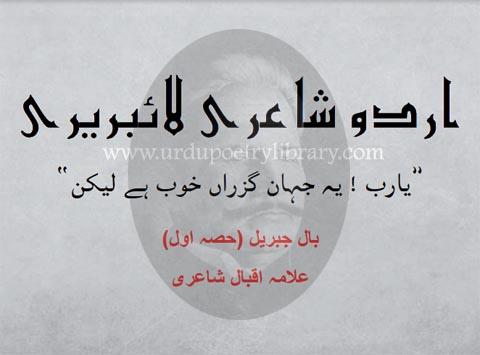 Ya Rab! Ye Jahan-e-Guzran Khoob Hai Lekin