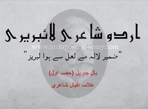 Zameer-e-Lala Mai'ay La'al Se Huwa Labraiz