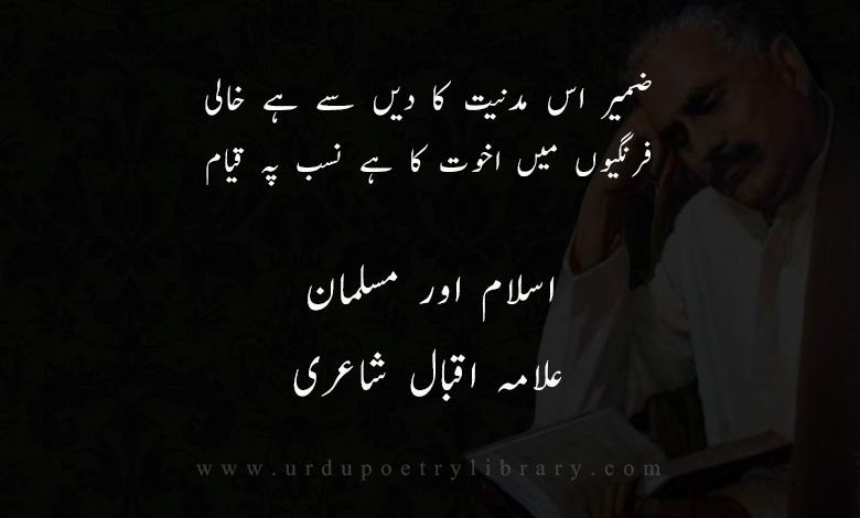 اشاعت اسلام فرنگستان ميں