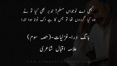 Photo of خطاب بہ جوانان اسلام