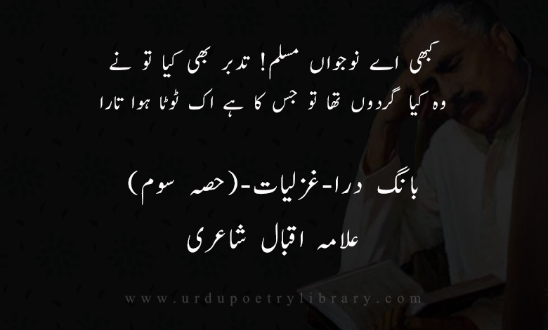 خطاب بہ جوانان اسلام