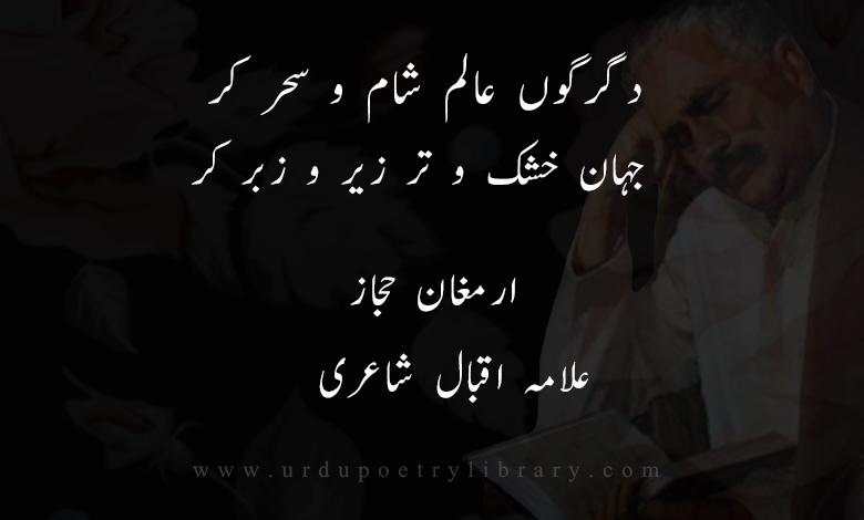 دگرگوں عالم شام و سحر کر