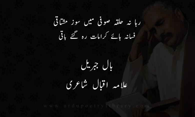 رہا نہ حلقہ صوفی ميں سوز مشتاقی