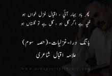 Photo of پھر باد بہار آئي ، اقبال غزل خواں ہو