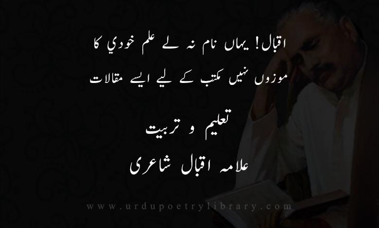 ہندی مکتب