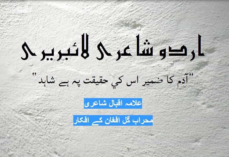 Aadam Ka Zameer Iski HaqeeqatYe Hay Shahid