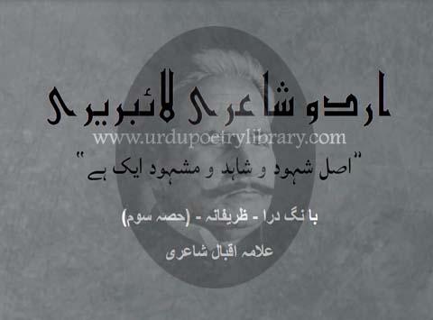 Asal Shahood o Shaahid o Mash'hood Aek Hay