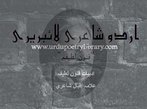 Ay Ahl e Nazer Zooq Nazer Khoob Hay Lekin