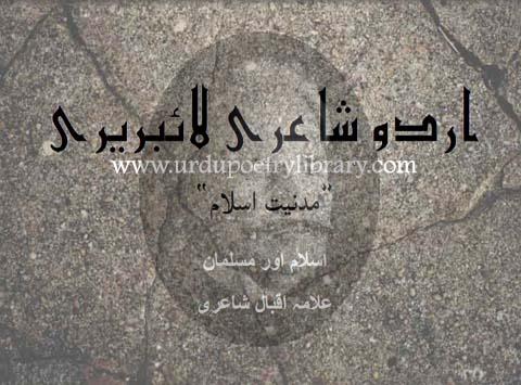 Photo of مدنيت اسلام