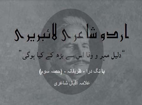 Dalil Mahr o Wafa IS Say Barh Kay Kia