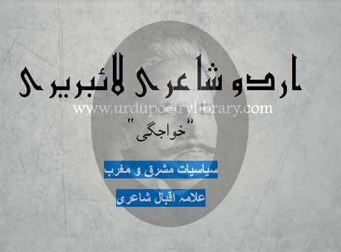Door e Hazir Hay Haqqeqt May Wohi Ahd Qadeem