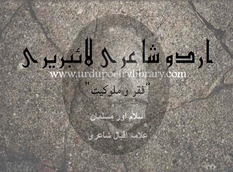 Faqr Jingah Mein Be-Saaz-o-Yaraak Ata Hai
