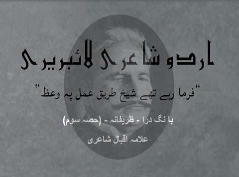 Farma Rahy They Shiekh Tareeq Amal Pay Waaz