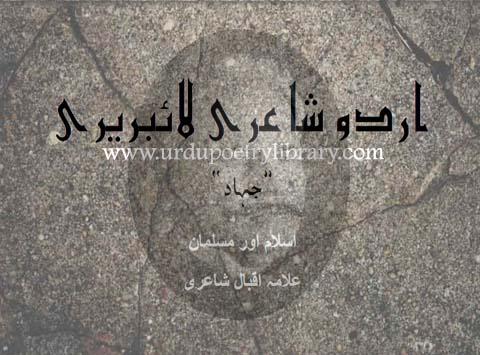 Fatwa Hai Sheikh Ka Ye Zamana Qalam Ka