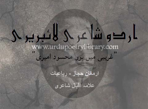 Ghareebi Mein Hon Mehsood-E-Ameeri
