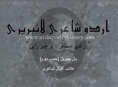 Har Shay Musafir, Har Cheez Rahi