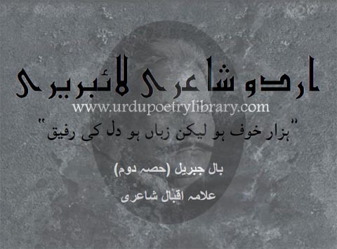 Hazar Khof Ho Lekin Zuban Ho Dil Ki Rafeeq