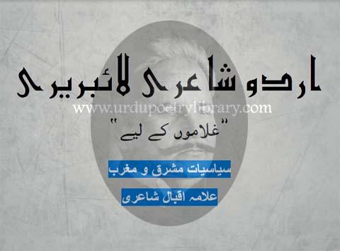 Hikmat Mashriq o Magrib Ny Sikhaya Hy Mjhy