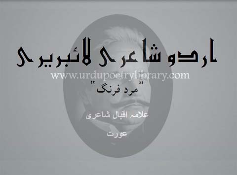 Hzar Baar Hakeemu Nay Isko Sulghaya