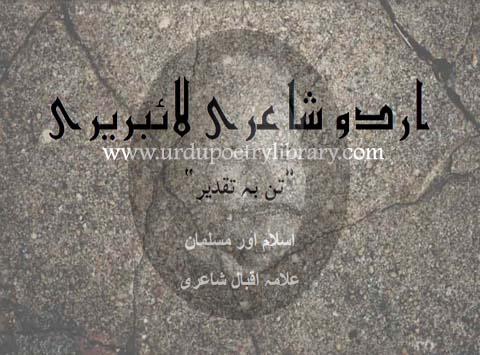 Issi Quran Mein Hai Ab Tark-e-Jahan Ki Taleem
