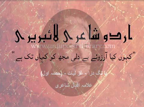 Kahun Kya Arzu-e-Be-Dili Mujh Ko Kahan Tak Hai