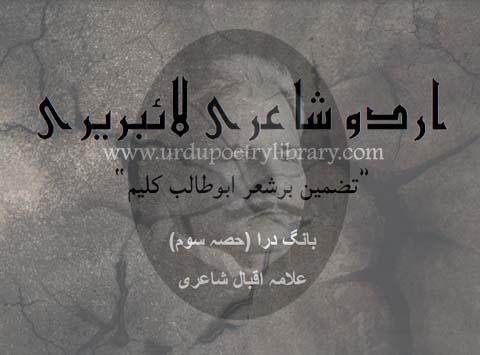 Khoob Hay Tujh Ko Shaar Sahib e Yasrab Ka Pas