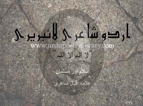 Khudi Ka Sirr-e-Nihan La Ilaha Illallah