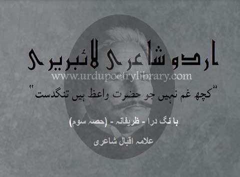 Kuch Gham Jo Hazrt Waaz Hain Tang Dast