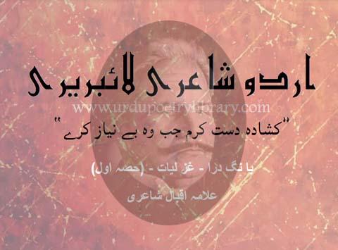 Kushada Dast-e-Karam Jab Woh Be-Niaz Kare