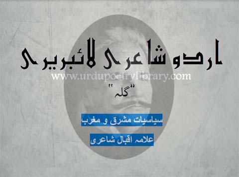 Maloom Ksy Hind Ki Taqdeer Keh Ab Tak