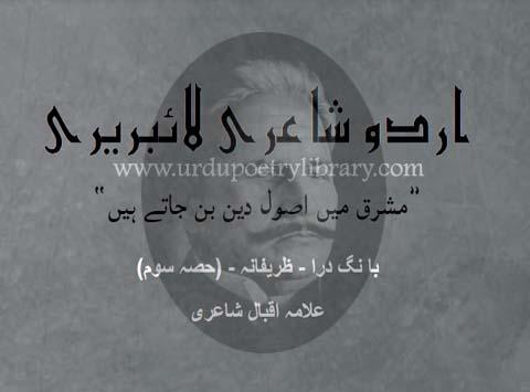 Mashriq Main Asool Deen Ban Jaaty Hain
