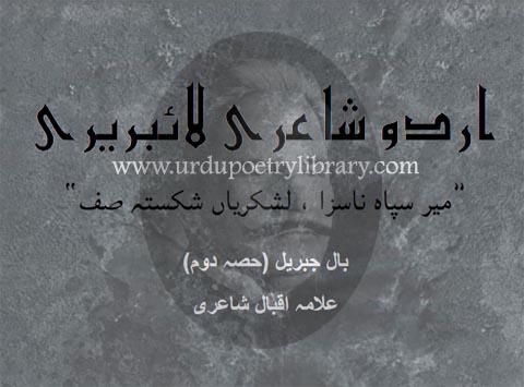 Mir-e-Sipah Na Saza, Lashkariyan Shakista Saf