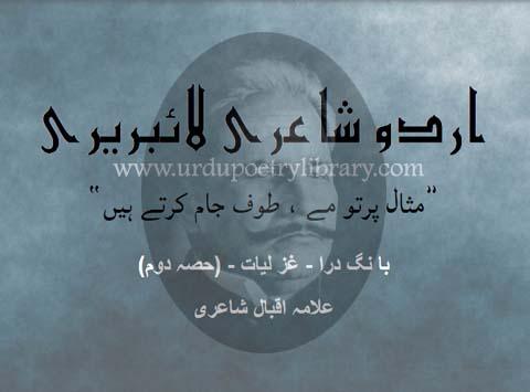 Misal-e-Partou Mai Tof-e-Jaam Karte Hain