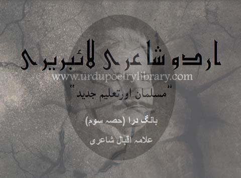 Murshid Ki Ye Taaleem Thi Ay Muslim Shorida Sir