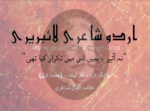 Na Ate, Humain Iss Mein Takrar Ka Thi