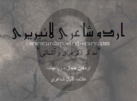Na Kar Zikr-E-Firaaq-O-Ashnaai