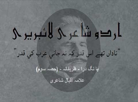 Nadan Thy Is Qadar Ky Na Jaani Arab Ki Qadar