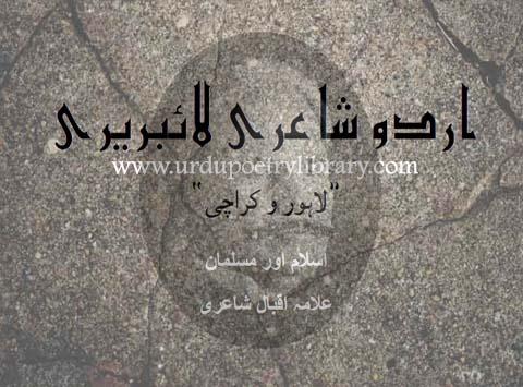 Nazer Allah Ye Rakhta Hy Musliman Gayyor