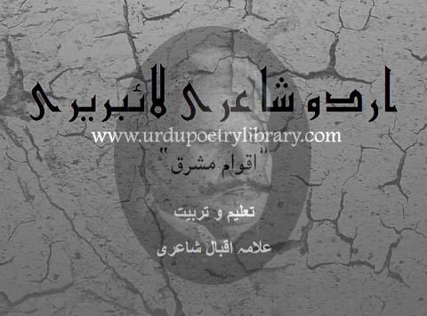 Nazer Aty Nhi By Parda Haqaiq Inko