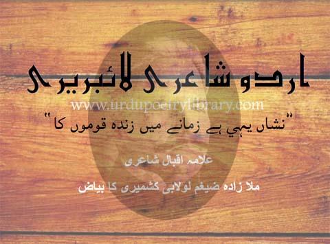 Nishaan Yahi Hay Zamany May Zinda Qoumoon Ka