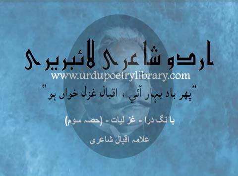 Phir Baad e Bahar Aai, Iqbal Ghazal Khawan Howa