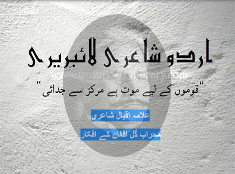 Qoumun K leay Moot Hay Markaz Say Judaai