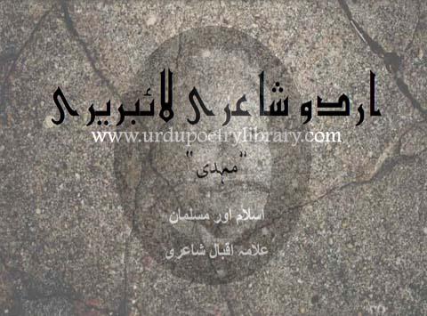 Qoumun Ki Haayat Inky Takhyyul Pay Hy Moqoof