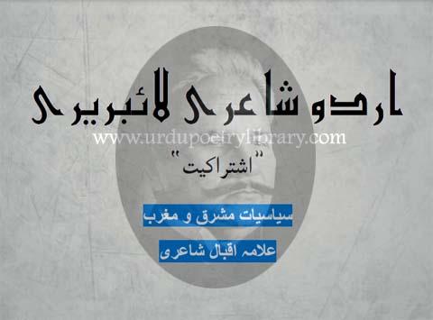 Qoumun Ki Rawish Say Mjhy Hota Hay Ye Maloom