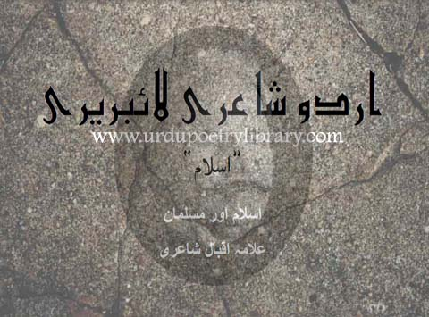 Rooh Islam Ki Hy Noor Khudi, Naar Khudi